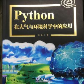python在大气与环境科学中的应用