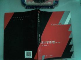 统计学原理(第5版)