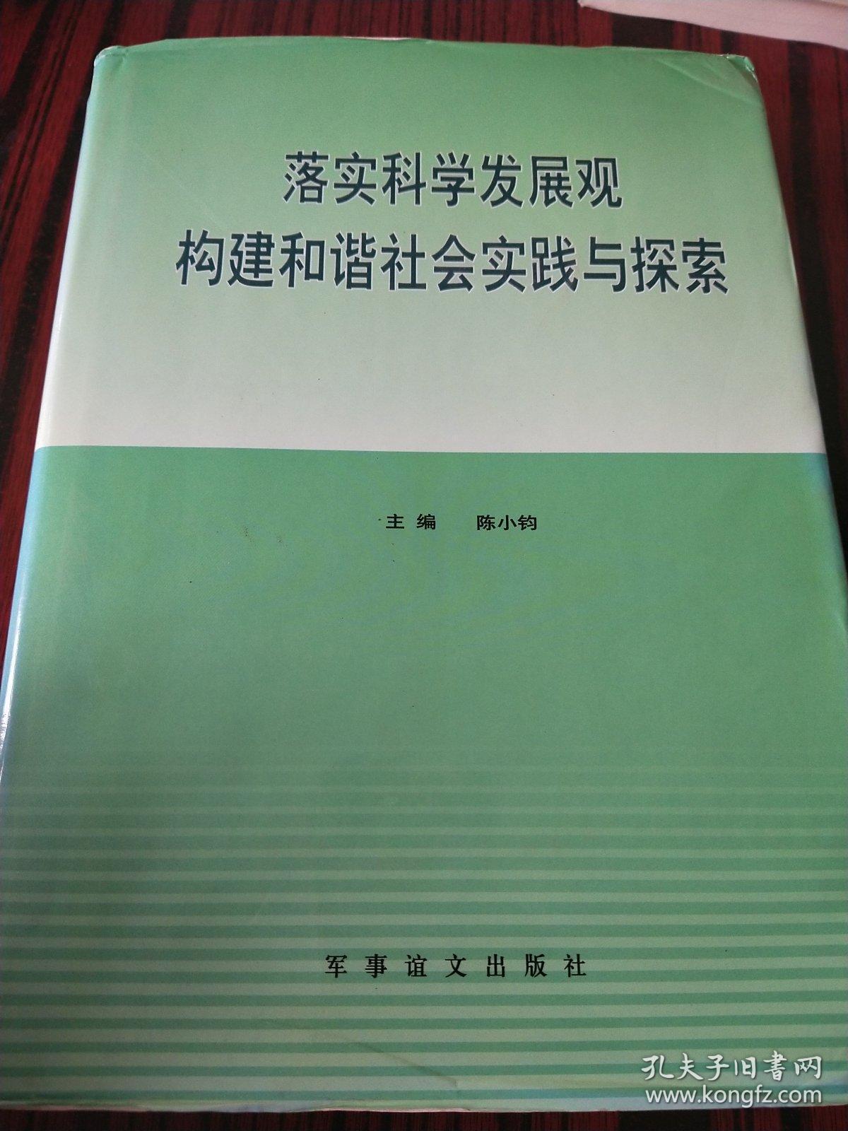 落实科学发展观构建和谐社会实践与探索上册