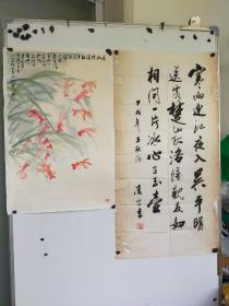 苏州画家  凌虚 金鱼画一副旧托(68x45)书法一副品相较差(98x52)两幅合售