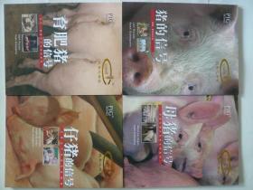猪的信号,育肥猪的信号,母猪的信号,仔猪的信号(全套四册合售)