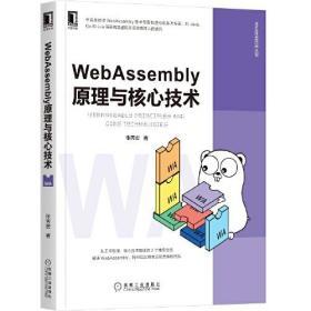 webassembly原理与核心技术