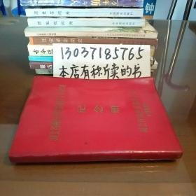 老笔记本:湖北省棉纺织设备维修工作会议纪念册。有毛主席像。三页有笔记。其余都是空白页。红塑料外壳。