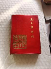 文革红宝书-----《毛主席诗词注释》无限风光在险峰!(内有40张毛像,1张大幅精美毛主席宣传画!大量毛手书,1969年北京)