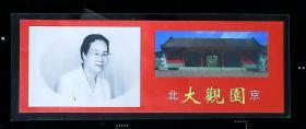 北京大观园书签