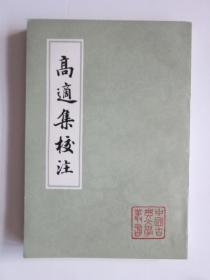中国古典文学丛书: 高适集校注(1984年一版一印)