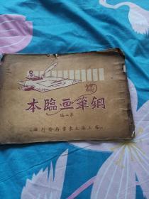 民国十四年:钢笔画临本第二编(上海大东书局发行,1925年出版。)