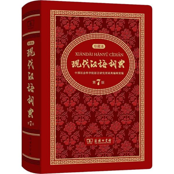 现代汉语词典(第7版)(中华人民共和国成立70周年珍藏本)