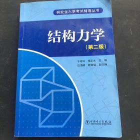 结构力学(第2版)/研究生入学考试辅导丛书