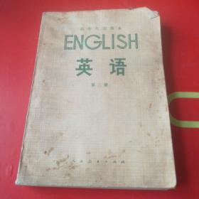 高中代用课本 英语第二册