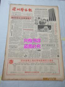 老报纸:深圳特区报 1987年11月19日 第1526期——认清国情开拓前进、一山一水总关情:观赖少其画展
