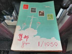 集邮 1959年 第1-12期(总49-60期) 全年共12期全
