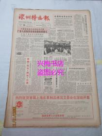 老报纸:深圳特区报 1987年11月20日 第1527期——热烈祝贺第六届全运会隆重开幕、把竞争机制引入市场体系:简论特区建设与公共关系(三)