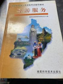 福建省导游人员资格考试辅导教材  导游服务