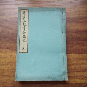 孔网唯一    手钞本   《 华严五教章听讲记》 一册全        古抄写本    华严五教章讲义       书法工整
