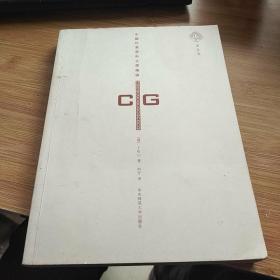 中国的美学和文学理论第5卷。