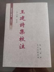 王建诗集校注