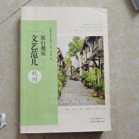 旅行邂逅文艺范儿 杭州