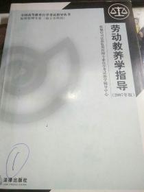 劳动教养学指导:2007年版