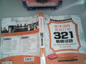 中国第一部情景口语话题库·我身边的英语口语321情景话题:生活娱乐篇