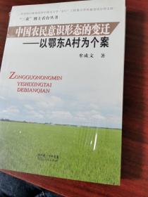 中国农民意识形态的变迁