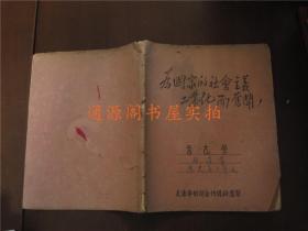 五十年代老笔记本日记本:为国家的社会主义工业化而奋斗(天津市供销合作总社监制)(记录五十年代考古学笔记)