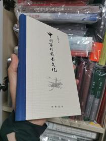 中国古代技术文化 江晓原签名本