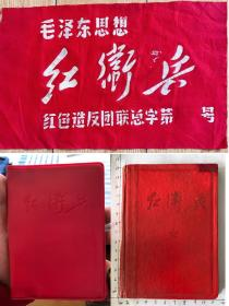 1969年红卫兵笔记本2个红卫兵袖章1个