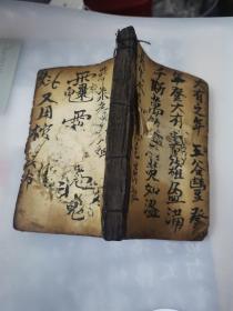 民间袖珍手抄本 主要是符法画符,少量民间药方,杂抄文书等等。