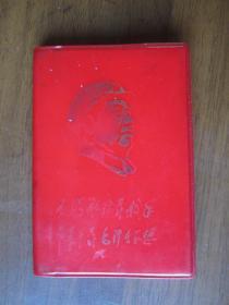 红宝书:老三篇(林彪题词全,128开袖珍本)