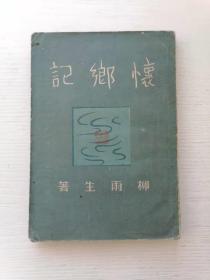 近现代著名学者柳雨生长作,民国三十三年初版散文《怀乡记》。太平书局出版。