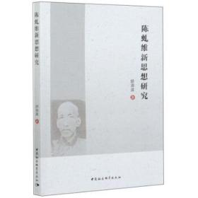 陈虬维新思想研究 邰淑波 著 9787520372299