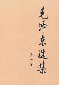 毛泽东选集:第一卷 毛泽东 著 9787010009186