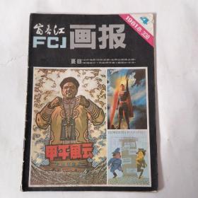 富春江画报1981年第4期