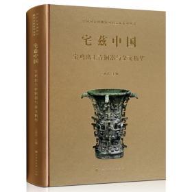 宅兹中国:宝鸡出土青铜器与金文精华
