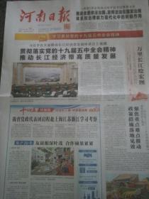 2020年11月16日《河南日报》