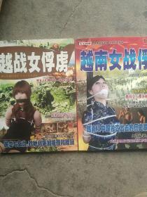 历史回忆  越南女战俘2本合售如图