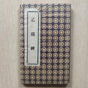 乙瑛碑(拓本)