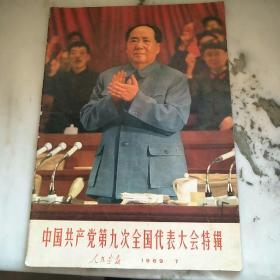 人民画报1969,7期中国共产党第九次全国代表大会特辑