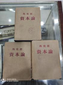 1953年 初版  《资本论》  (全三册)