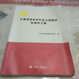 甘肃省事业单位党支部建设标准化手册