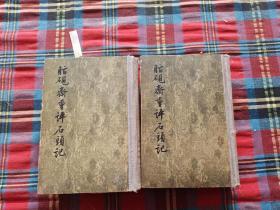 脂砚斋重评石头记(一、二册)