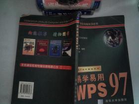易学易用WPS 97