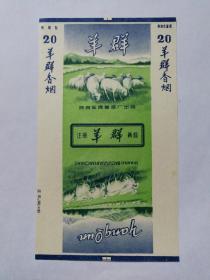 陕西宝鸡卷烟厂羊群烟标
