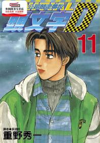 现货【外图台版】头文字D 11. / 重野秀一 尖端出版