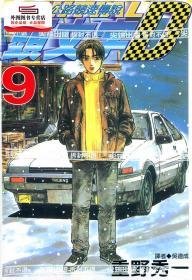 现货【外图台版】头文字D 9. / 重野秀一 尖端出版