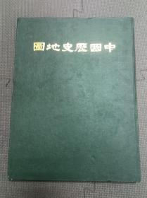 中国历史地图 九思精装
