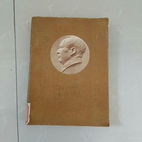 毛泽东选集,第五卷。【馆藏】未阅,大32开。〈1977年上海第一次印刷,,有馆藏印章,