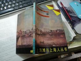沪谚(上海滩与上海人丛书)
