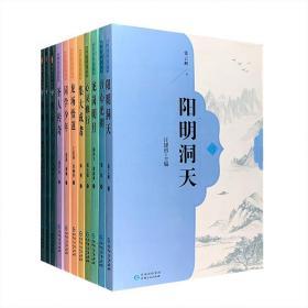 """""""阳明心学丛书""""11册,《阳明洞天》《集大成者》《同学少年》《心灵修行》《龙场悟道》《圣人.传奇》《龙岗明月》《吾心光明》《黔中王门》《帷幄千里》《心学功夫》"""